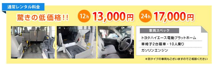 福祉車両代車無料レンタルサービス