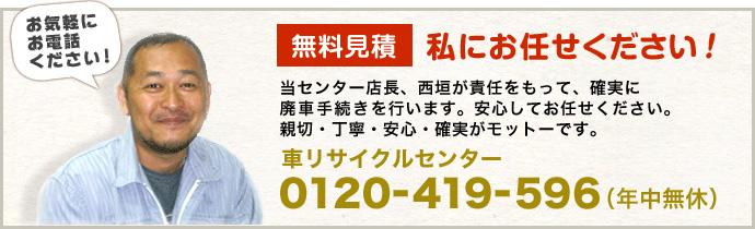 車の廃車、買取を大阪・兵庫・京都・奈良でお探しなら車リサイクルセンターへ