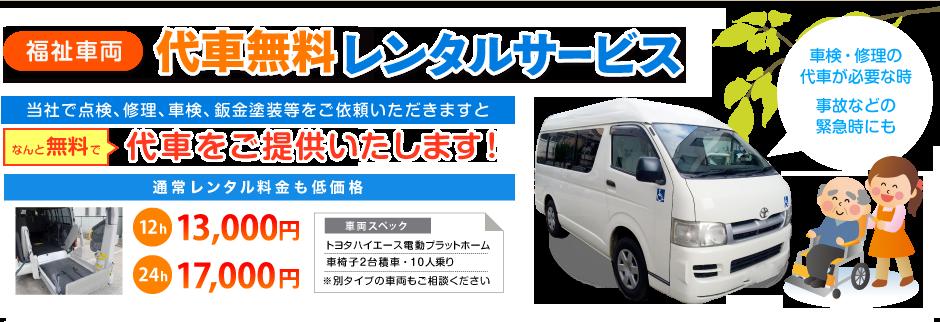 福祉車両無料代車サービス