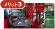 信頼の日本製タイヤチェンジャー使用で安心
