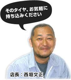 大阪守口市のタイヤ交換専門店